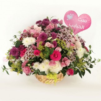 Set El Habayeb Multi Colored Arrangement